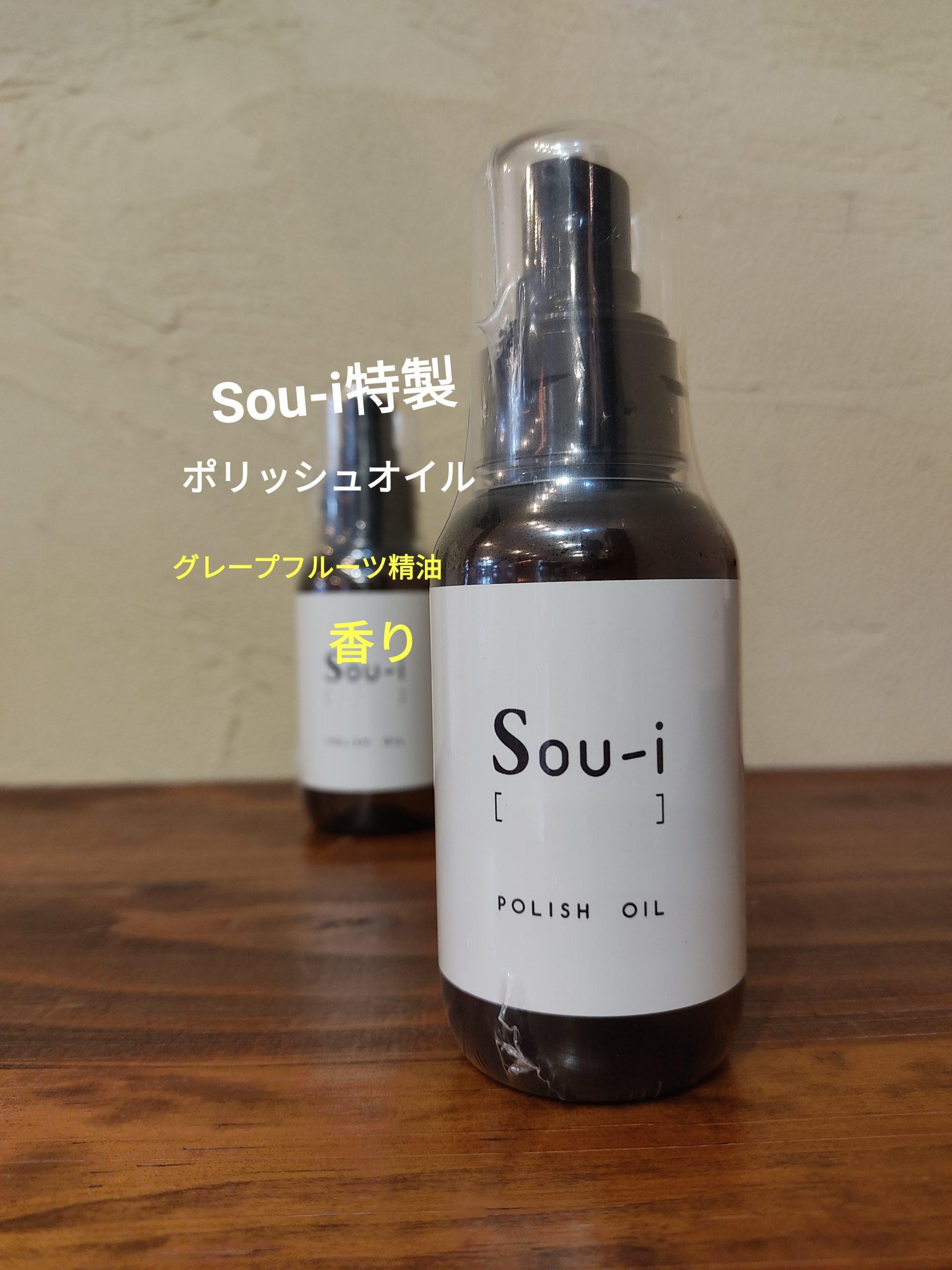 Sou-iポリッシュオイル|Sou-i hair(ソウイヘアー)川崎店