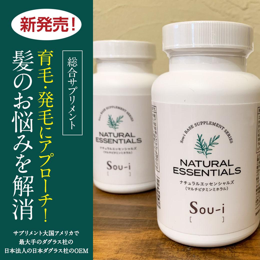Sou-i ナチュラルエッセンシャルズ|Sou-i hair(ソウイヘアー)川崎店