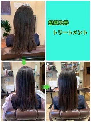 新しい髪質改善トリートメント はじめました!;