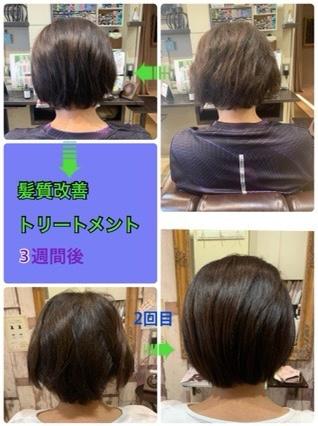髪質改善トリートメントで髪質変化しています!;